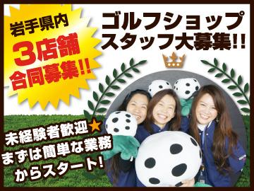 ゴルフパートナー 岩手県内3店舗合同募集のアルバイト情報