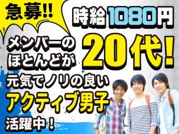 東京発送株式会社 【浜松町本社】のアルバイト情報