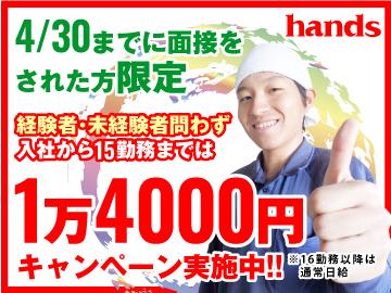 株式会社ハンズ 工事課のアルバイト情報