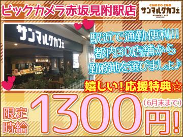 サンマルクカフェ  ビックカメラ赤坂見附駅店 他、30店舗のアルバイト情報