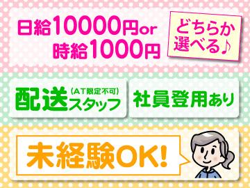 有限会社広島生き活き農産のアルバイト情報
