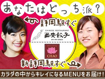 【西安餃子 アスティ静岡店】【CHAO 新静岡セノバ店】のアルバイト情報
