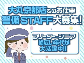 株式会社白青舎 京都第一支店のアルバイト情報