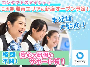 【新店舗オープン予定】アイシティ 神奈川エリア合同募集のアルバイト情報