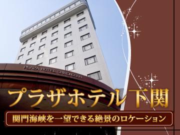 プラザホテル下関のアルバイト情報