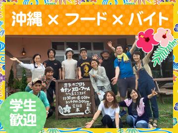 沖縄料理てぃんさぐぬ花・SABANI・首里製麺・YANBARUのアルバイト情報