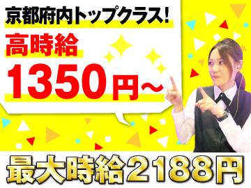 KING OF KINGS  八幡店 (株)日本オカダエンタープライズのアルバイト情報