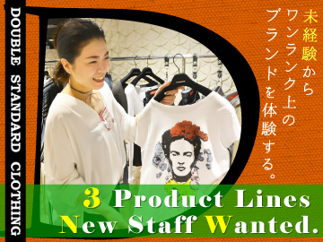 DOUBLE STANDARD CLOTHING/春から新しい自分を目指すなら。