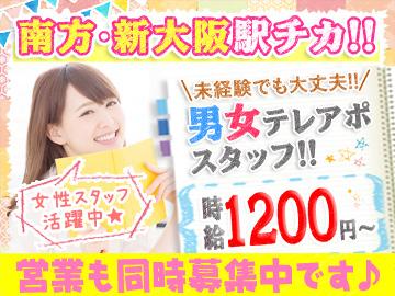 株式会社エフ・エーのアルバイト情報