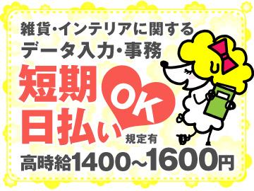 オフィスワーク未経験でも、魅力的な高時給1400円-1600円!