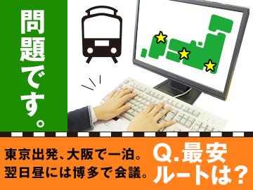 株式会社ジャッツ関西のアルバイト情報