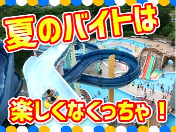 茨木市立西河原市民プール ※シンコースポーツ株式会社のアルバイト情報