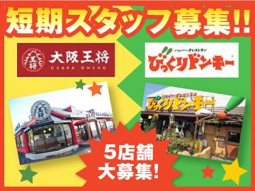 (1)びっくりドンキー(県内3店舗)/(2)大阪王将(県内2店舗)のアルバイト情報