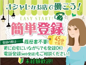 ファッション人材リンク株式会社福岡支店のアルバイト情報