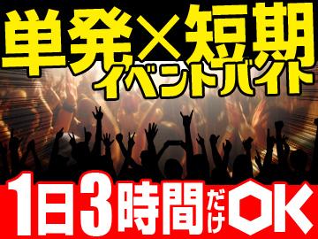 【単発×短期OK】春の激レアイベントバイト祭開催!時給1100円以上×即日支給(規定有)