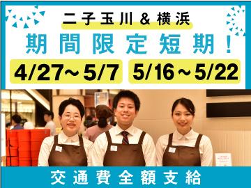 株式会社ベルーフ 二子玉川・横浜 催事4のアルバイト情報