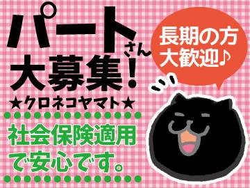 ヤマト運輸株式会社 熊本ベース店 のアルバイト情報