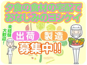 株式会社ヨシケイ福岡のアルバイト情報