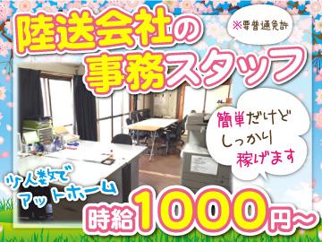 中山通商株式会社 福岡営業所のアルバイト情報