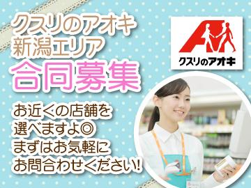 株式会社クスリのアオキ 21店舗合同募集のアルバイト情報