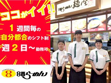 8番らーめん麺座 イオンモールかほく店のアルバイト情報