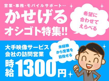 株式会社ヒト・コミュニケーションズ /01o04017031004のアルバイト情報