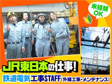 株式会社木村電工社のアルバイト情報