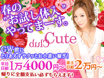 (株)CUTE Club Cuteのアルバイト情報