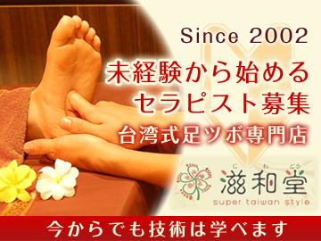 滋和堂 3店舗同時募集 ≪上尾・稲毛・神田≫のアルバイト情報