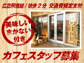 CAFE&GRILL MOTEL 広島駅北口店のアルバイト情報