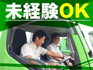 営業・運転経験がなくてもOK!丁寧に指導します。