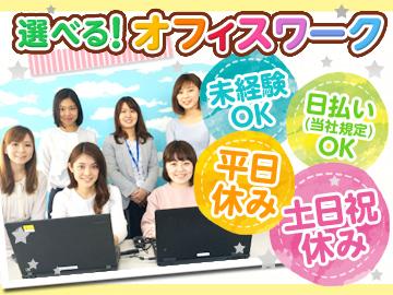 キャリアリンク株式会社<東証一部上場>/PSC61796のアルバイト情報