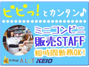株式会社京王ストア《K-Shop、A LoT 10店舗同時募集》のアルバイト情報