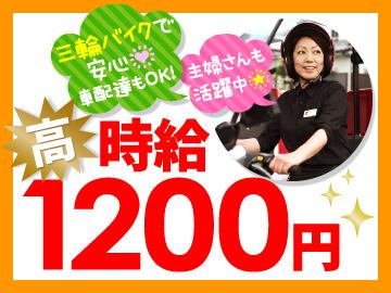 (株)すかいらーく(ガスト・ジョナサンなど)小平エリアのアルバイト情報