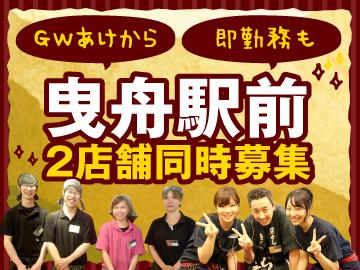 [1]さくら 京成曳舟店[2]さかなや道場 東武曳舟駅前店 c1165のアルバイト情報