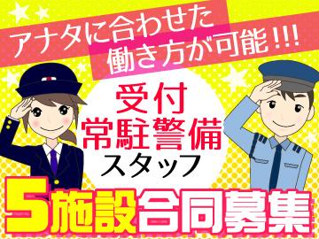 アラコム株式会社 横浜支社のアルバイト情報