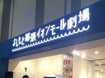 よしもと幕張イオンモール劇場のアルバイト情報