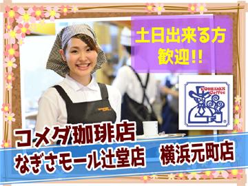 コメダ珈琲店 [1]なぎさモール辻堂店 [2]横浜元町店のアルバイト情報