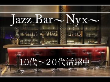 Bar〜Nyx〜(ニクス)のアルバイト情報