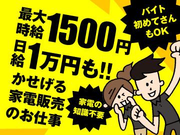 株式会社ヒト・コミュニケーションズ /02o03017032407のアルバイト情報