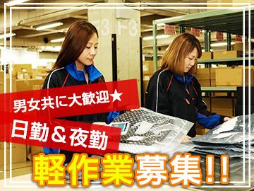 (株)ワールドサプライ 十三営業所・野田センターのアルバイト情報