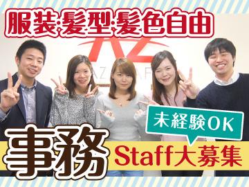 株式会社アズスタッフ 梅田支店・京都支店・神戸営業所のアルバイト情報