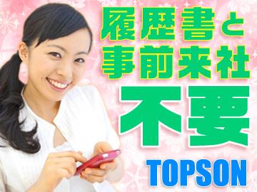 トプソン株式会社のアルバイト情報