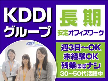株式会社KDDIエボルバコールアドバンス/浦和0203係のアルバイト情報