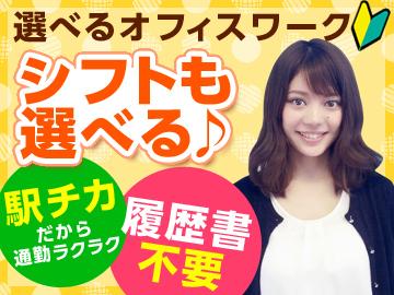 キャリアリンク株式会社<東証一部上場>/PFJ61417のアルバイト情報