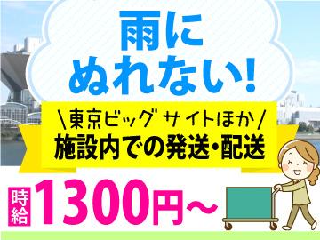ヤマト運輸(株) 東京臨海法人営業支店のアルバイト情報