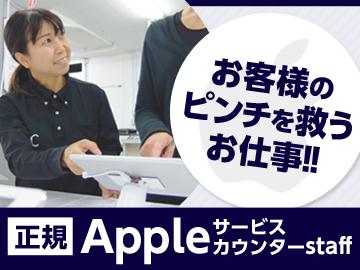 株式会社ビックカメラ アップル製品修理サービスカウンターのアルバイト情報