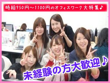 株式会社ネオキャリア 札幌支店のアルバイト情報