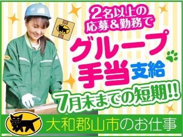 ヤマト運輸(株) 奈良ベース店 [064990]のアルバイト情報