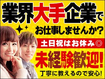 株式会社イー・シー・アンドエム 大阪営業所のアルバイト情報